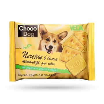 """Лакомство Веда """"Choco Dog"""" печенье в белом шоколаде в шоу-боксе для собак (14шт по 30г)"""