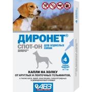 Капли АВЗ: Диронет Спот-Он на холку от блох и глистов для собак, (4 пип)...