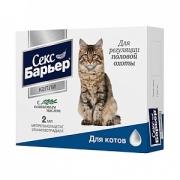 Контрацептив Секс-Барьер 2мл капли для котов...