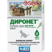 Капли АВЗ Диронет Спот-Он на холку от блох и глистов для котят (3пип)...