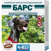 Ошейник АВЗ: Барс от блох, клещей, вшей, влас. (5мес), для крупных собак, 80см...