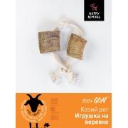 Лакомство Happy Nomads Рог козий веревка 2шт 125г