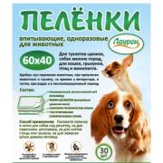 Пеленки Лаурон гигенические для животных 60*40 ...