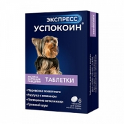 Экспресс Успокоин таблетки для собак мелких пород 6 таблеток...