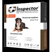 Ошейник Inspector (4мес), 75см от блох, клещей и глистов для крупных собак...