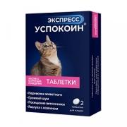 Экспресс Успокоин для кошек 2 таблетки