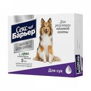 Капли Секс-Барьер контрацептив для сук 3мл