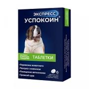 Экспресс Успокоин таблетки для собак крупных и средних пород 6 таблеток...