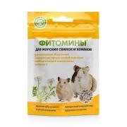 Витамины Веда фитомины для морских свинок и хомяков (50г)...
