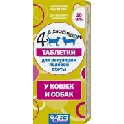 Контрацептив АВЗ Четыре с хвостиком для регуляции половой охоты для кошек и соба...