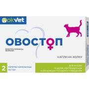 АВЗ: Овостоп 1мл капли на холку контрацептив для кошек (2пип) ...