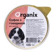 Консервы Organix Мясное суфле с говядиной для щенков 125гр...