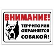 """Табличка Гамма """"Внимание! Территория охраняется собакой!"""" (стаффорд) 2..."""