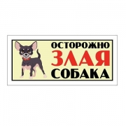"Табличка Гамма ""Осторожно злая собака"" (чихуахуа) 255*115 мм..."