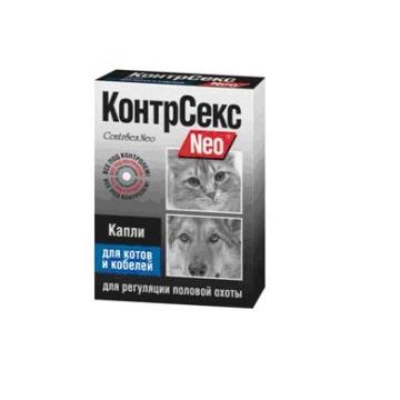 Контрацептив КонтрСекс Neo 2мл капли для котов и кобелей