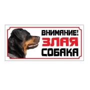 """Табличка Гамма """"Внимание! Злая собака"""" (ротвейлер) 255*115 мм..."""