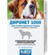 АВЗ: Диронет 1000 антигельминтик для собак крупных пород, 6 таблеток, (1 таблетк...