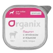 Консервы Organix паштет для собак с мясом ягненка и языком 100гр...
