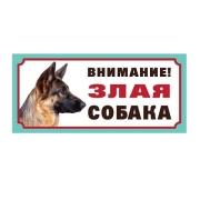 """Табличка Гамма """"Внимание! Злая собака"""" (овчарка) 255*115 мм..."""