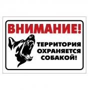 "Табличка Гамма ""Внимание! Территория охраняется собакой!"" (овчарка) 25..."