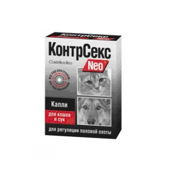 Контрацептив КонтрСекс Neo 2мл капли для кошек и сук