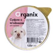 Консервы Organix Мясное суфле с ягненком для щенков 125гр...