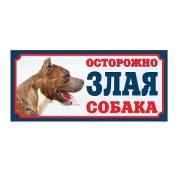 "Табличка Гамма ""Осторожно! Злая собака"" (стаффорд) 255*115 мм..."