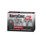 Контрацептив КонтрСекс Neo 10табл. для кошек и сук...