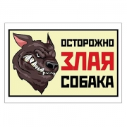 "Табличка Гамма ""Осторожно! Злая собака"" (питбуль) 255*170 мм..."
