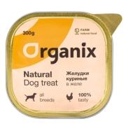 Консервы Organix желудки куриные в желе, цельные для собак 300гр...
