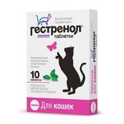 Гестренол 10табл. контрацептив для кошек