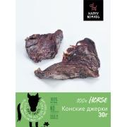 Лакомство Happy Nomads Джерки конские 100%-мясо 30г